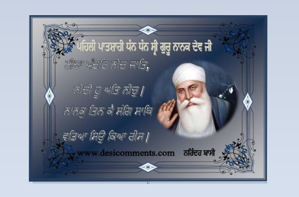 Happy Guru Nanak Jayanti Wishes in Punjabi