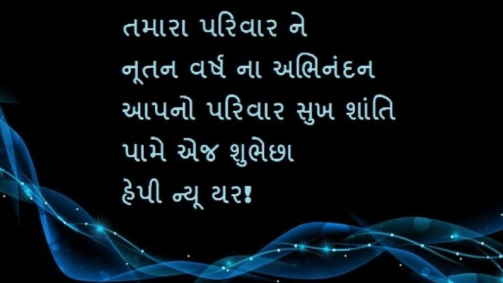 Happy New Year 2021 Wishes Images in Gujarati