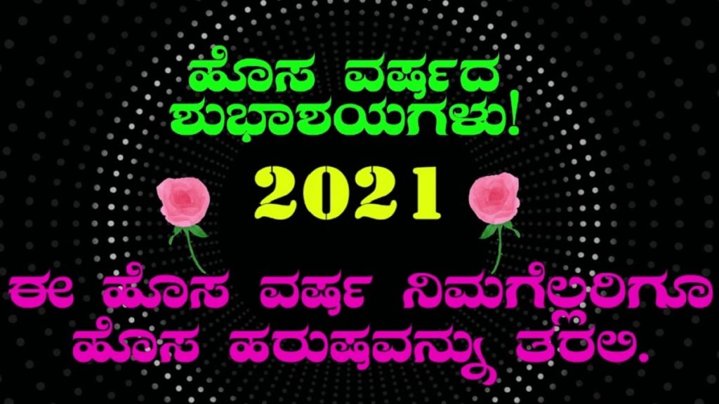 Happy New Year 2021 Wishes Images in Kannada