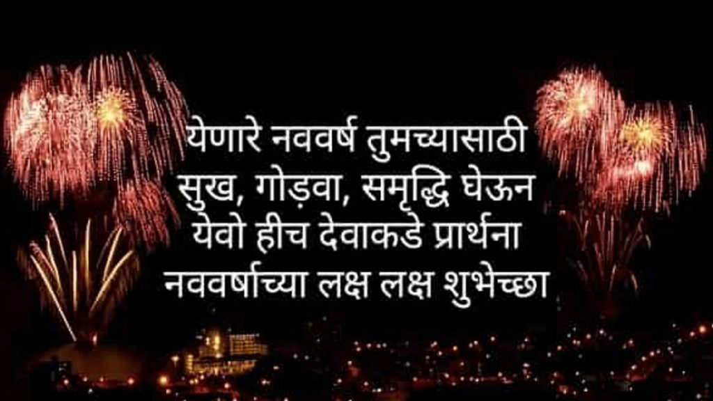 Happy New Year 2021 Wishes Images in Marathi