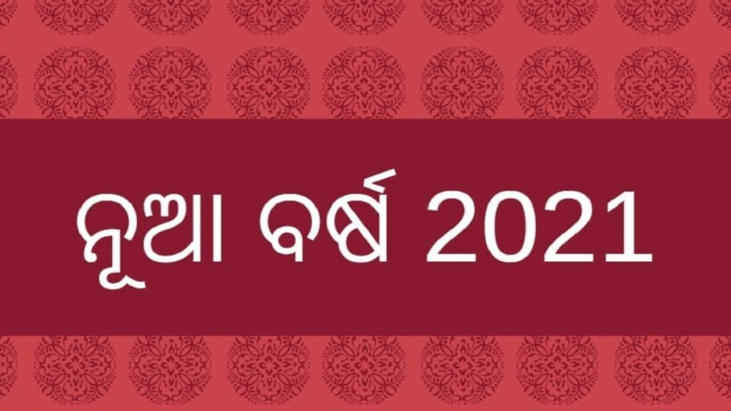 Happy New Year 2021 Wishes Images in Odia