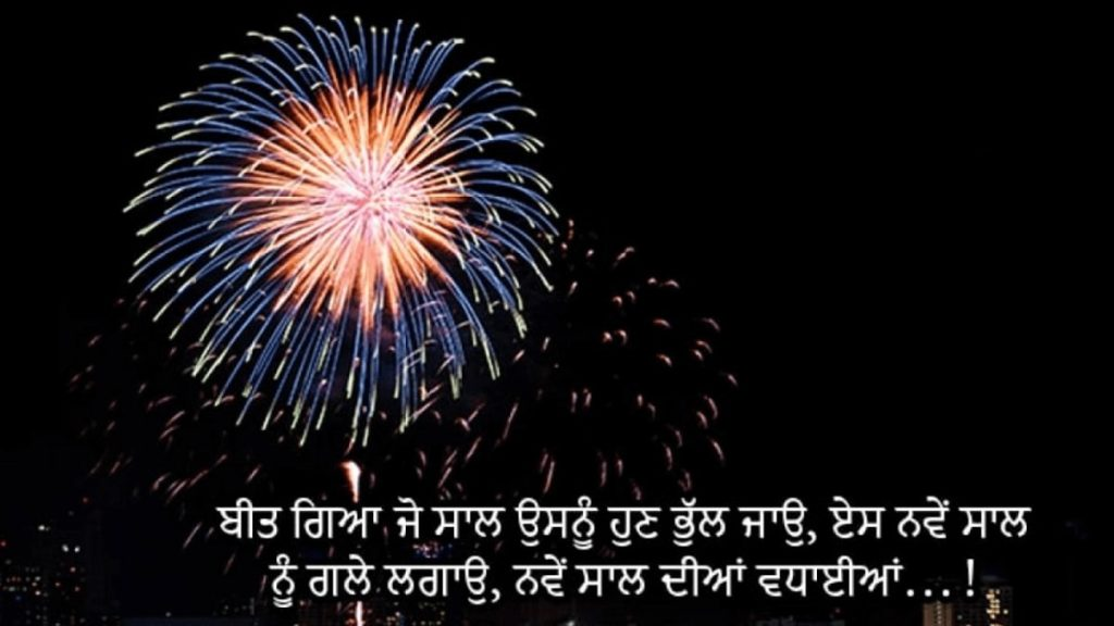 Happy New Year 2021 Wishes Images in Punjabi