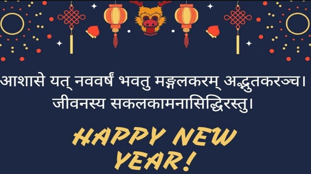 Happy New Year 2021 Wishes Images in Sanskrit