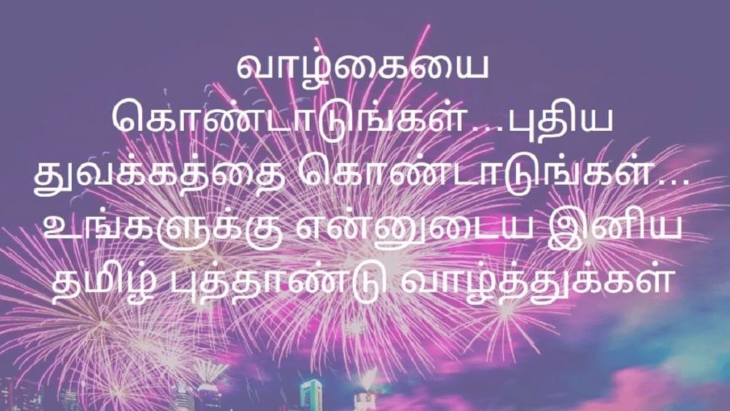 Happy New Year 2021 Wishes Images in Tamil