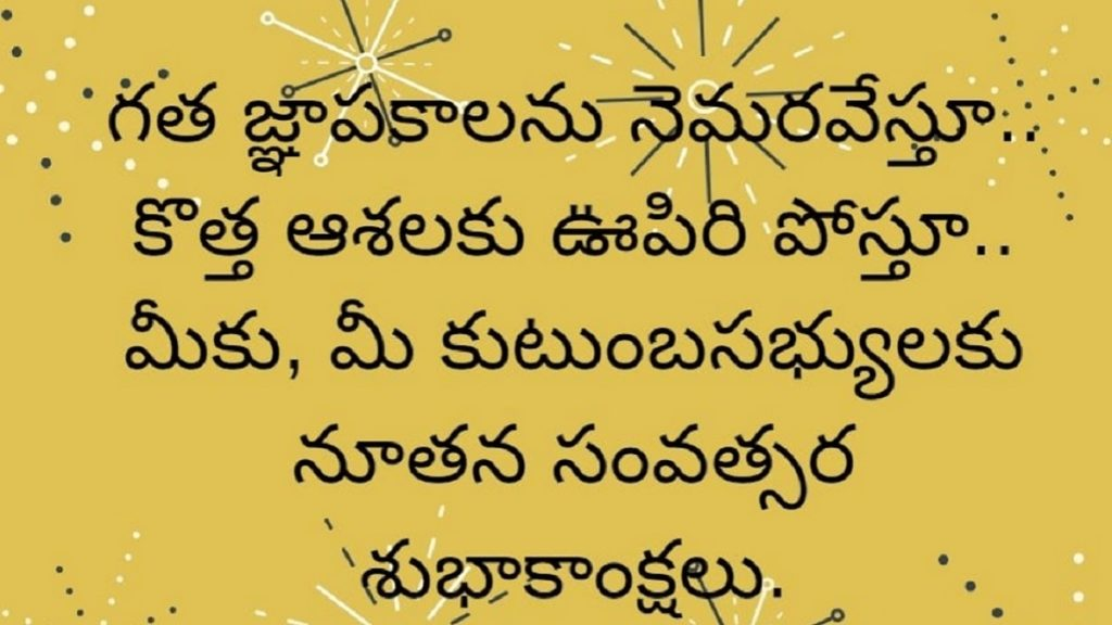 Happy New Year 2021 Wishes Images in Telugu
