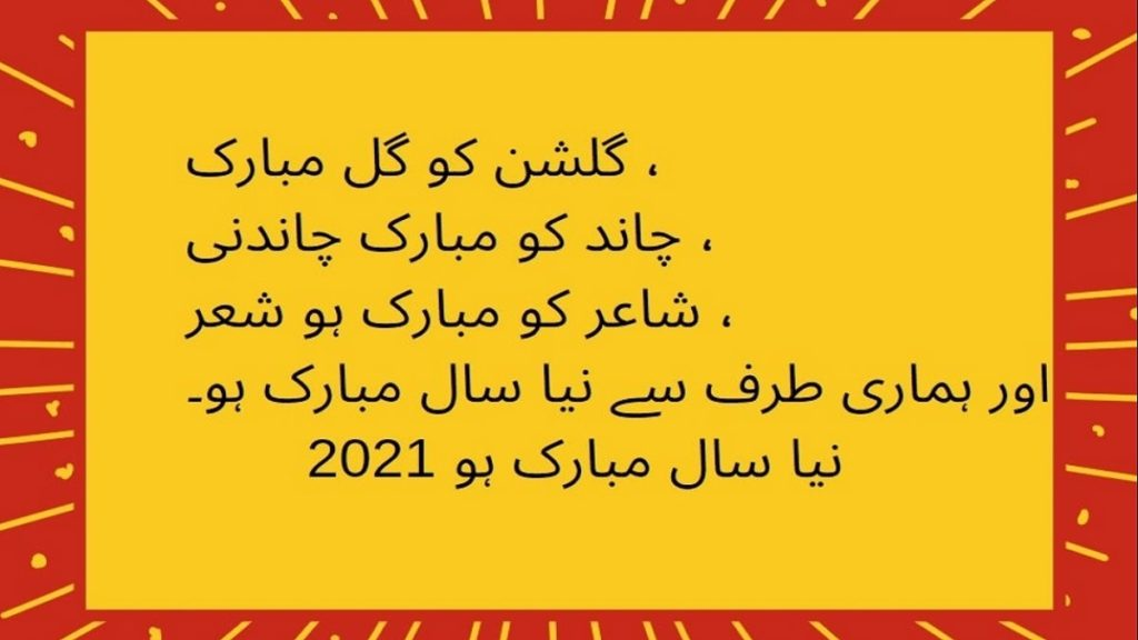 Happy New Year 2021 Wishes Images in Urdu