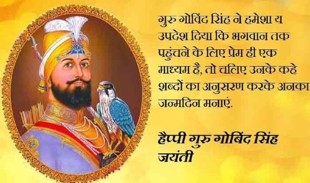 Happy Guru Gobind Singh Jayanti 2021 Wishes Images in Hindi