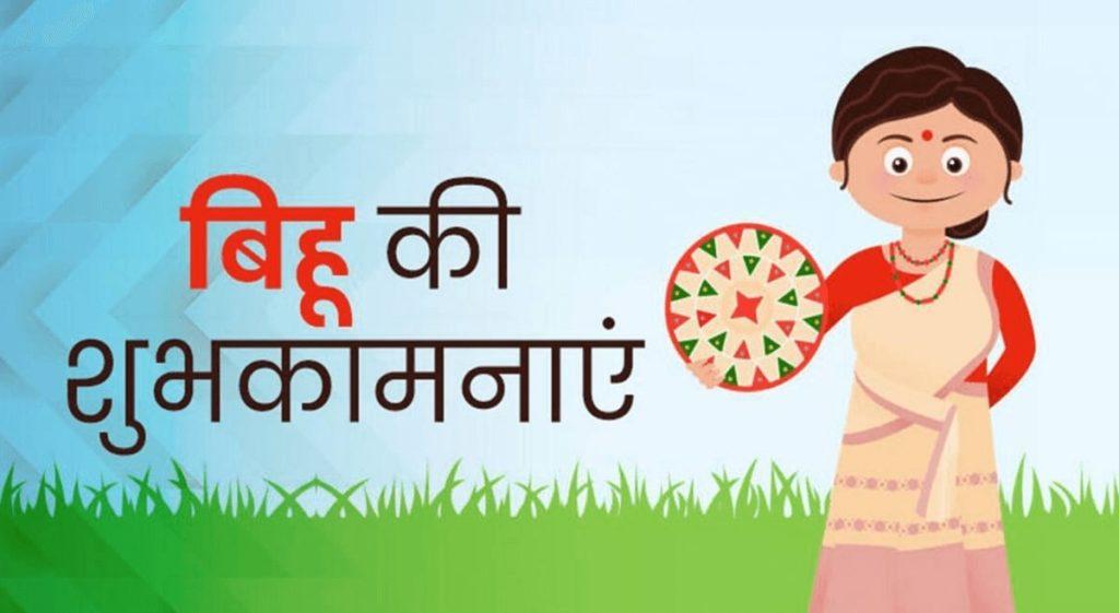 Happy Bihu 2021 Wishes Images in Hindi