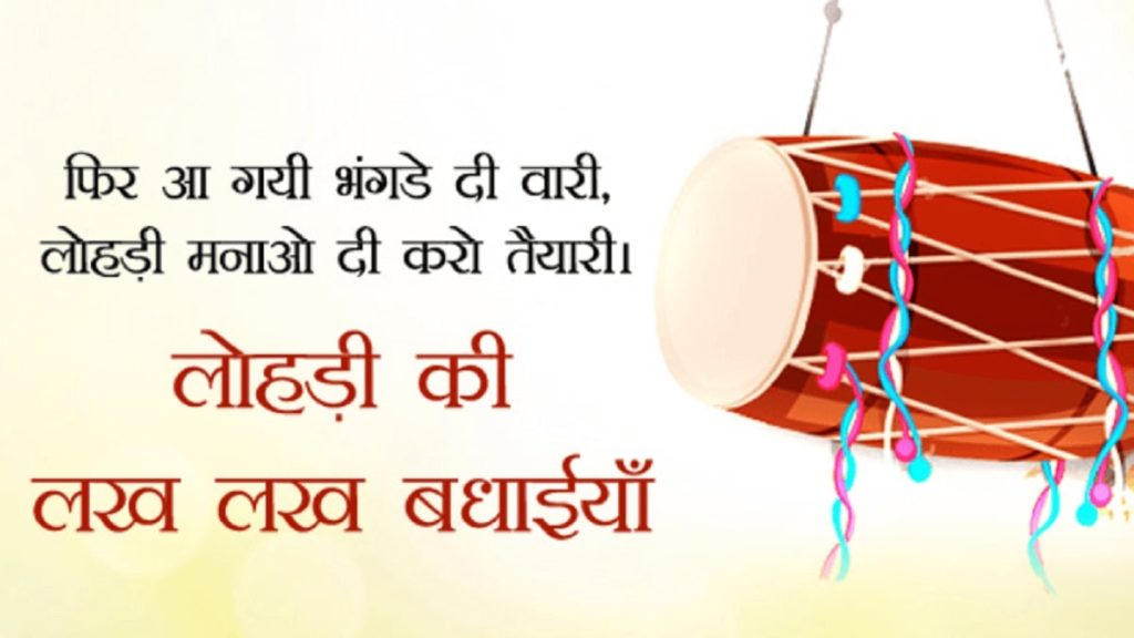 Happy Lohri 2021 Wishes Images in Hindi