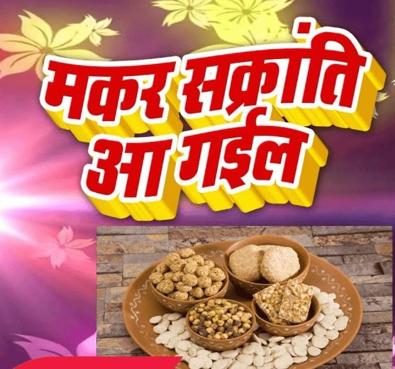 Happy Makar Sankranti 2021 Wishes Images in Bhojpuri