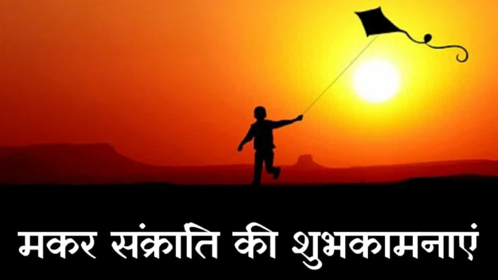 Happy Makar Sankranti 2021 Wishes Images in Hindi