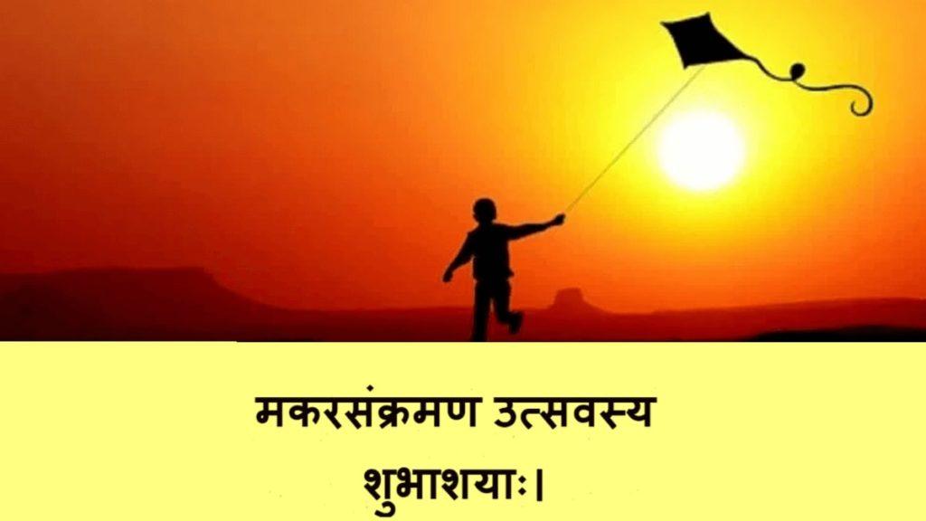 Happy Makar Sankranti 2021 Wishes Images in Sanskrit