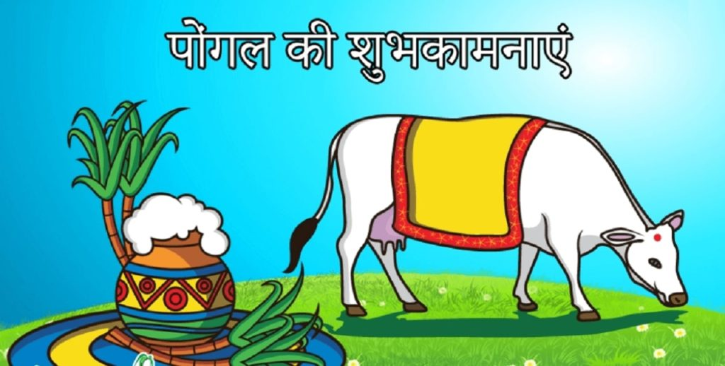 Happy Pongal 2021 Wishes Images in Hindi
