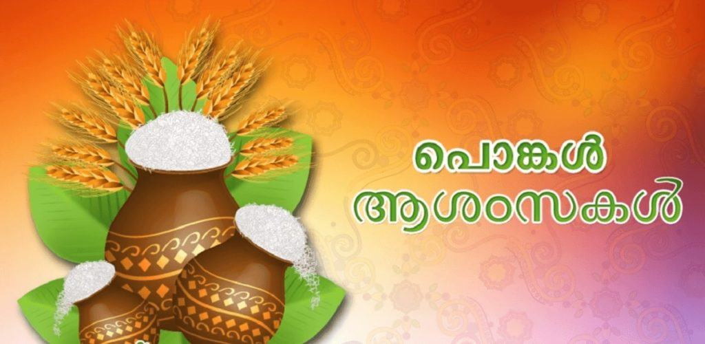 Happy Pongal 2021 Wishes Images in Malayalam
