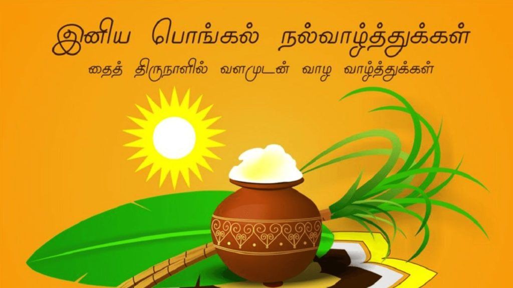 Happy Pongal 2021 Wishes Images in Tamil