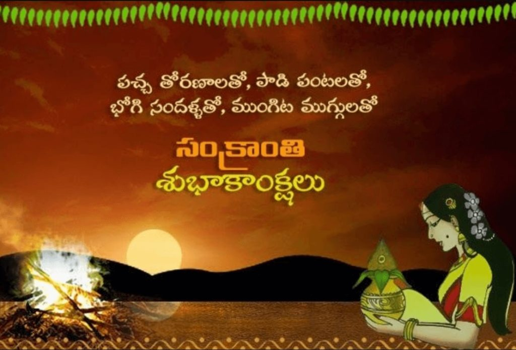 Happy Pongal 2021 Wishes Images in Telugu