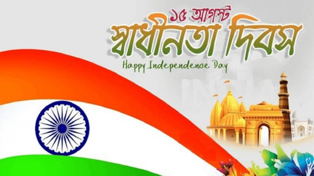 Happy Republic Day 2021 Wishes Images in Bengali