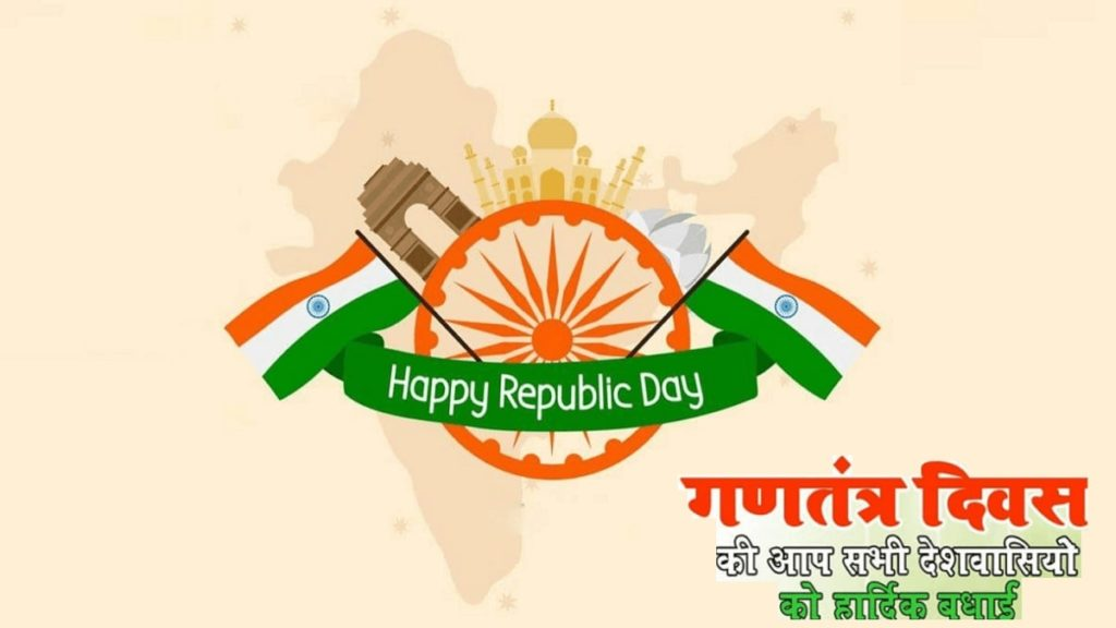 Happy Republic Day 2021 Wishes Images in Bhojpuri