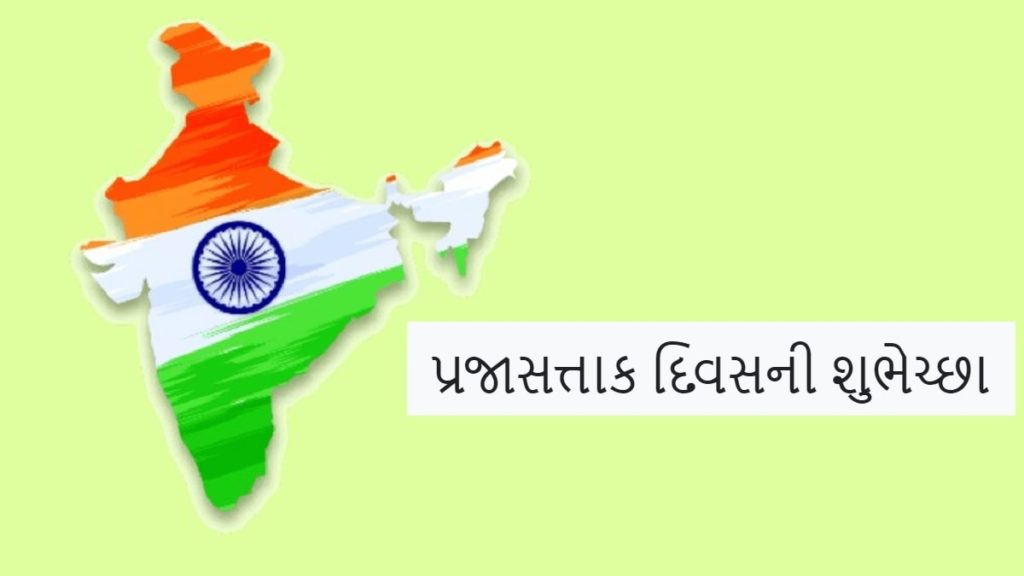 Happy Republic Day 2021 Wishes Images in Gujarati