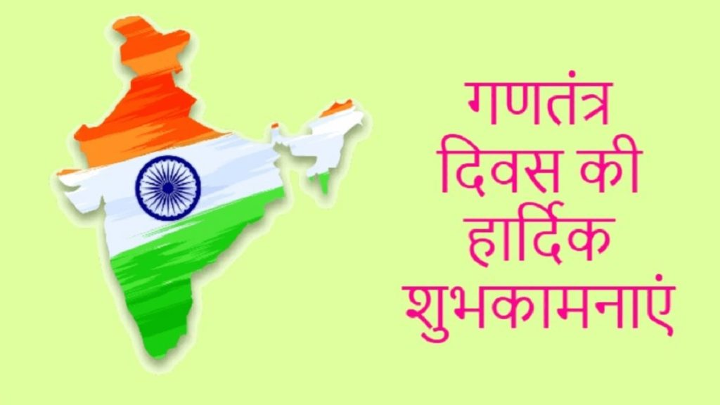 Happy Republic Day 2021 Wishes Images in Hindi