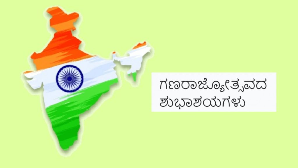 Happy Republic Day 2021 Wishes Images in Kannada