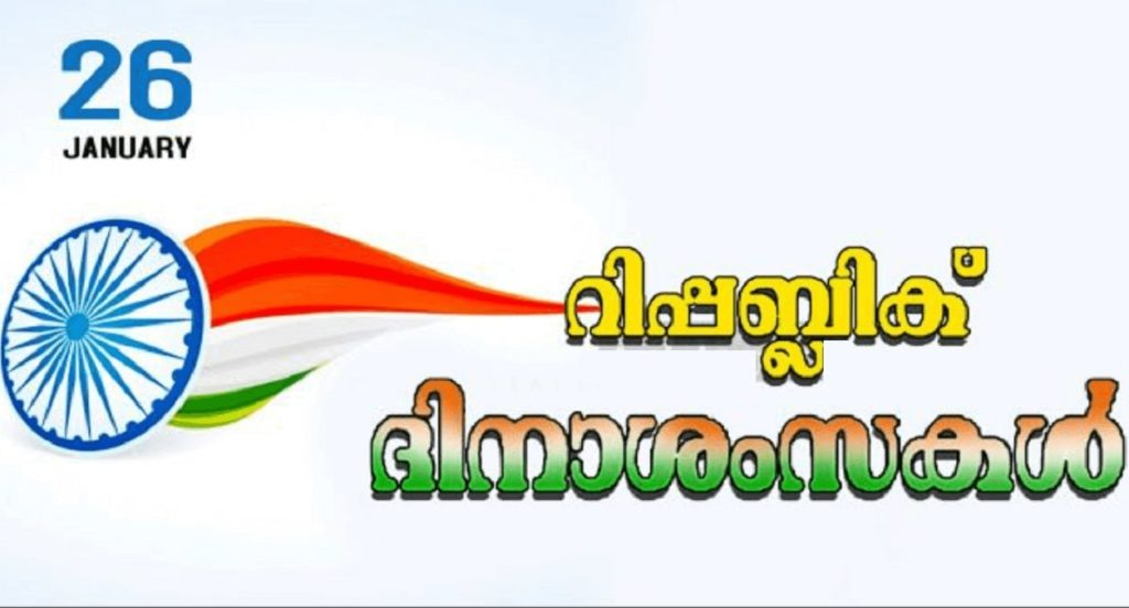 Happy Republic Day 2021 Wishes Images in Malayalam