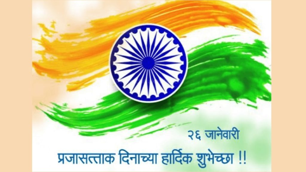 Happy Republic Day 2021 Wishes Images in Marathi
