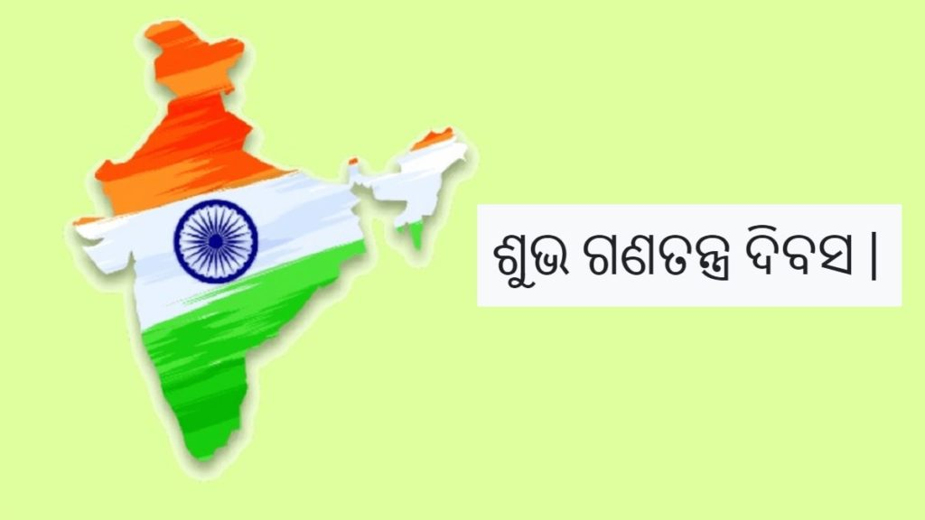 Happy Republic Day 2021 Wishes Images in Odia