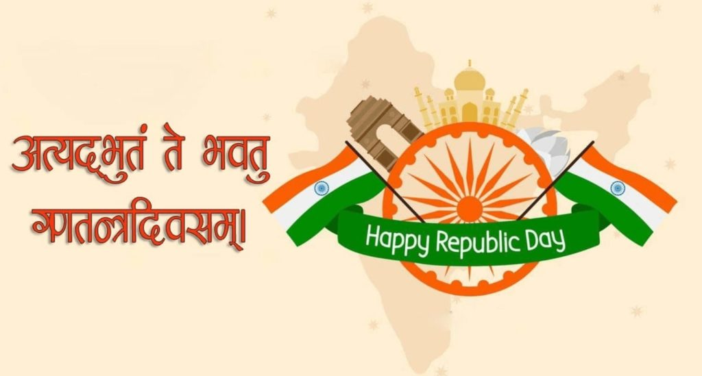 Happy Republic Day 2021 Wishes Images in Sanskrit