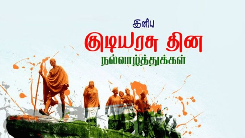 Happy Republic Day 2021 Wishes Images in Tamil