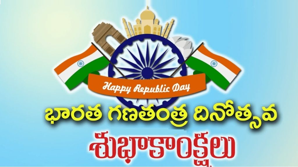 Happy Republic Day 2021 Wishes Images in Telugu