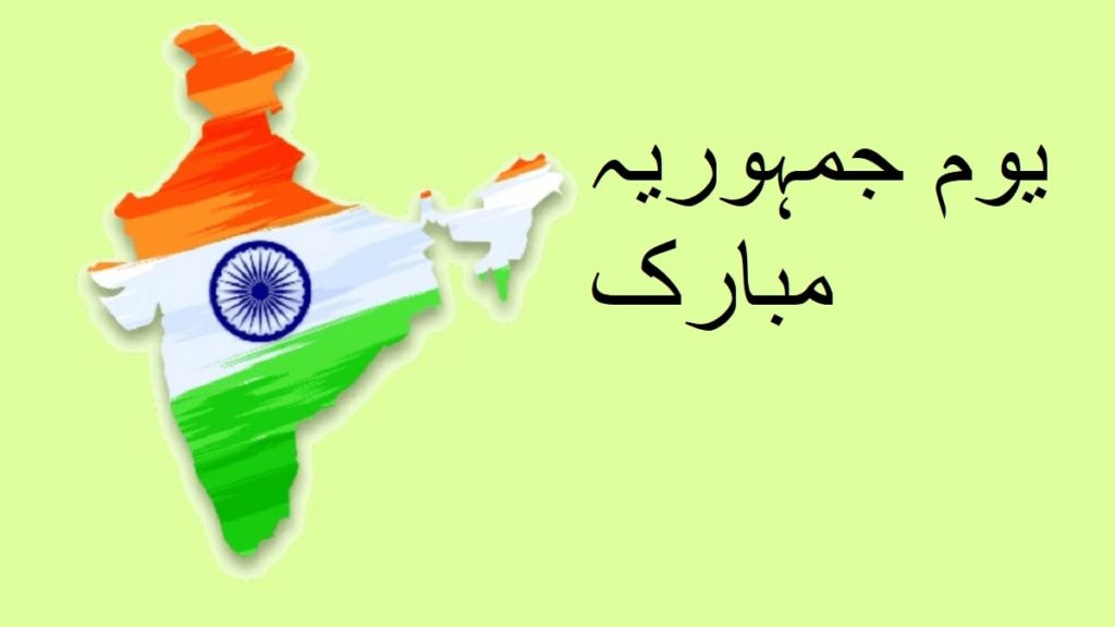 Happy Republic Day 2021 Wishes Images in Urdu