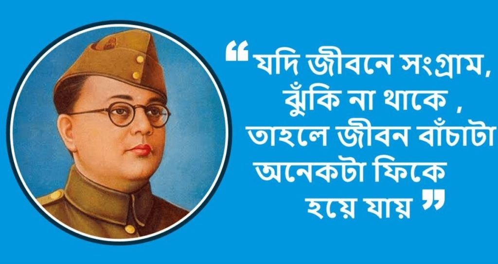 Happy Subhash Chandra Bose Wishes Images Quotes in Bengali