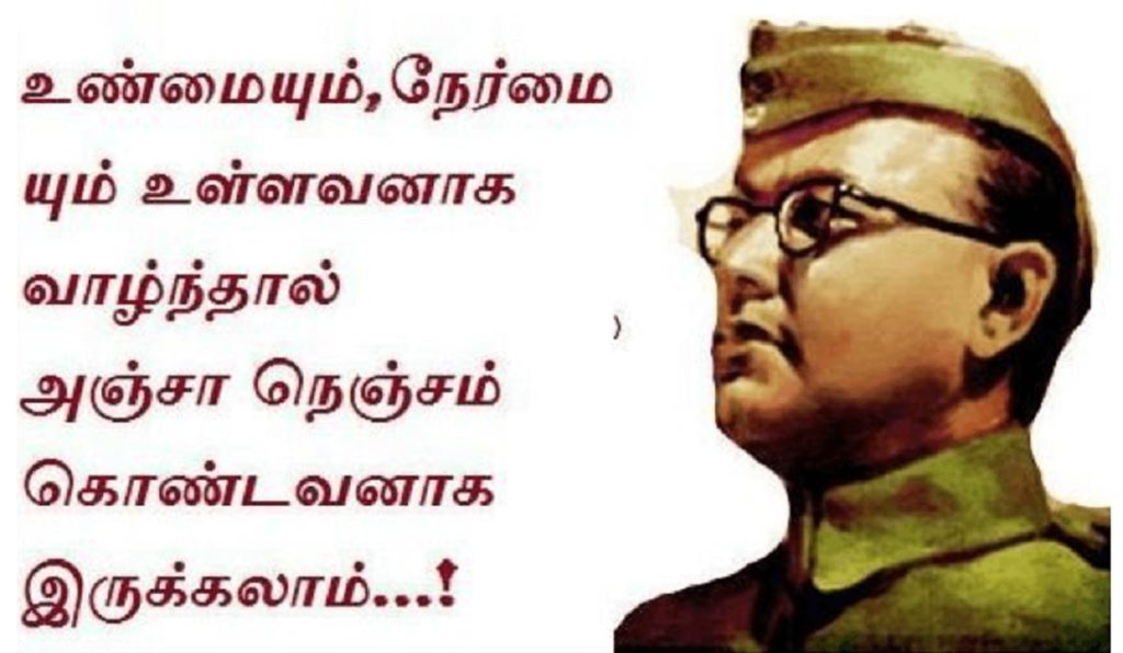 Happy Subhash Chandra Bose Wishes Images Quotes in Tamil