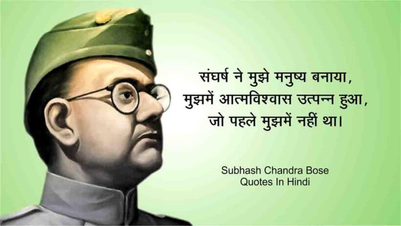 Happy Subhash Chandra Bose Wishes Images Quotes in Hindi