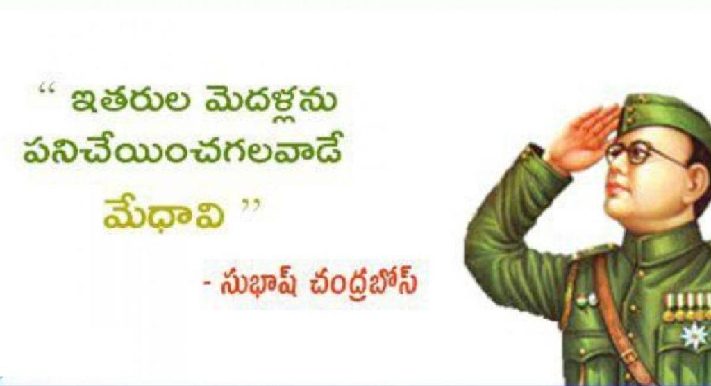 Happy Subhash Chandra Bose Wishes Images Quotes in Telugu