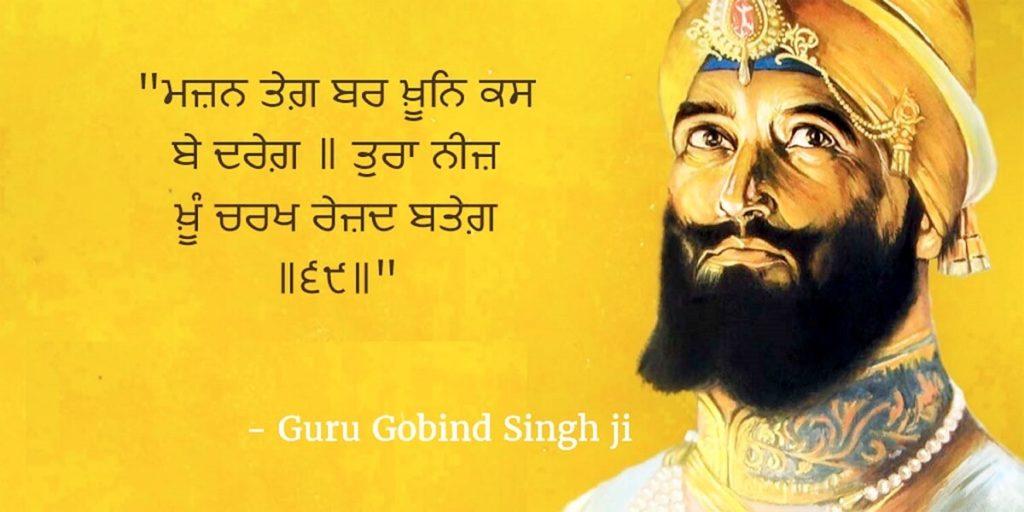 Happy Guru Gobind Singh Jayanti 2021 Wishes Images in Punjabi