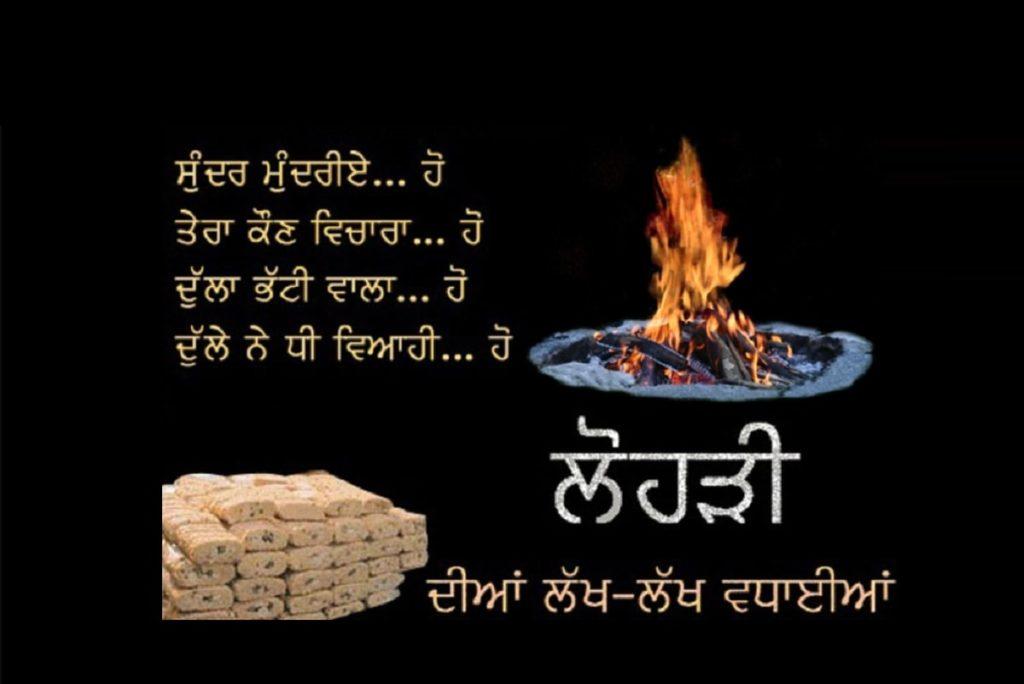 Happy Lohri 2021 Wishes Images in Punjabi