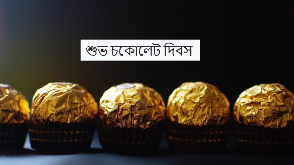 Happy Chocolate Day Images with Quotes in Bengali