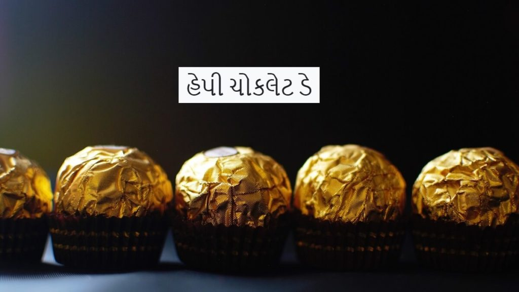 Happy Chocolate Day Images with Quotes in Gujarati