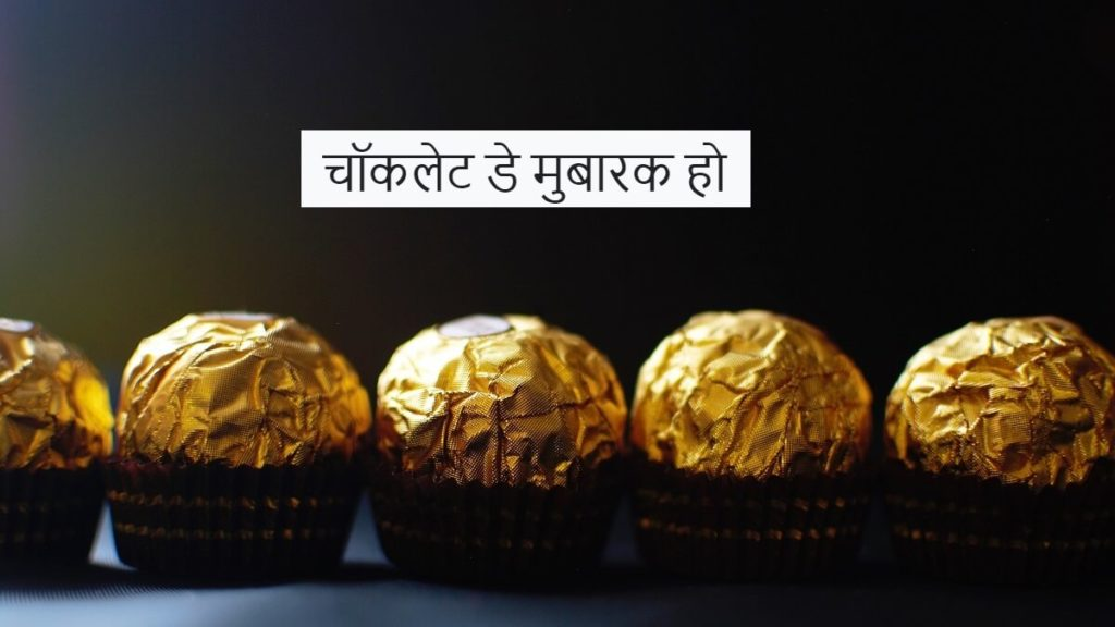 Happy Chocolate Day Images with Quotes in Hindi