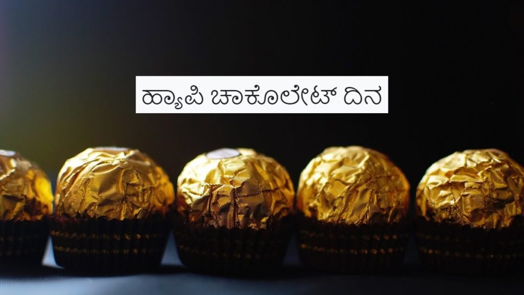 Happy Chocolate Day Images with Quotes in Kannada