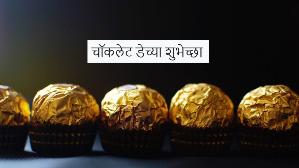 Happy Chocolate Day Images with Quotes in Marathi