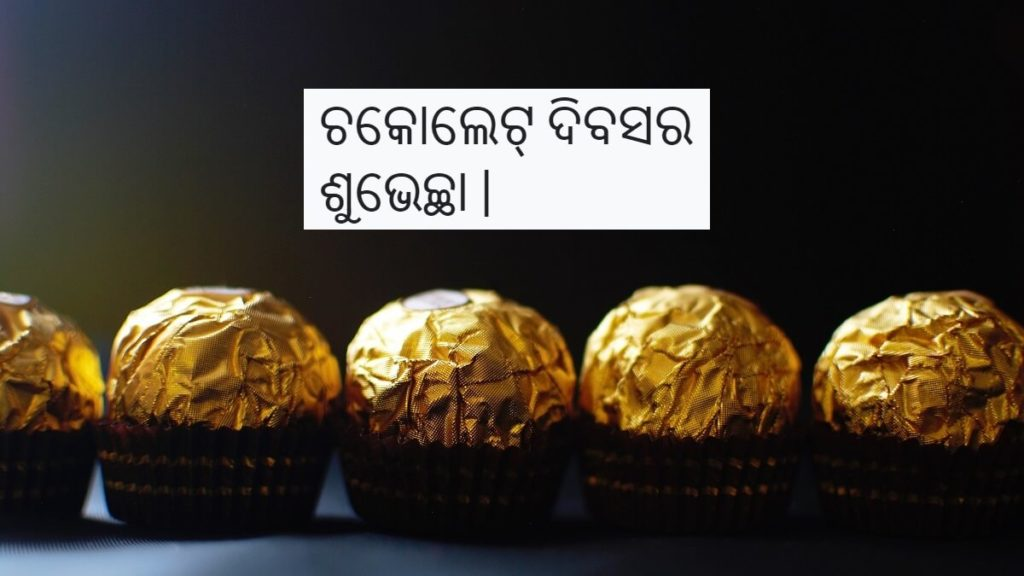 Happy Chocolate Day Images with Quotes in Odia