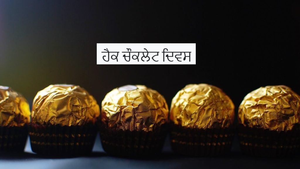 Happy Chocolate Day Images with Quotes in Punjabi