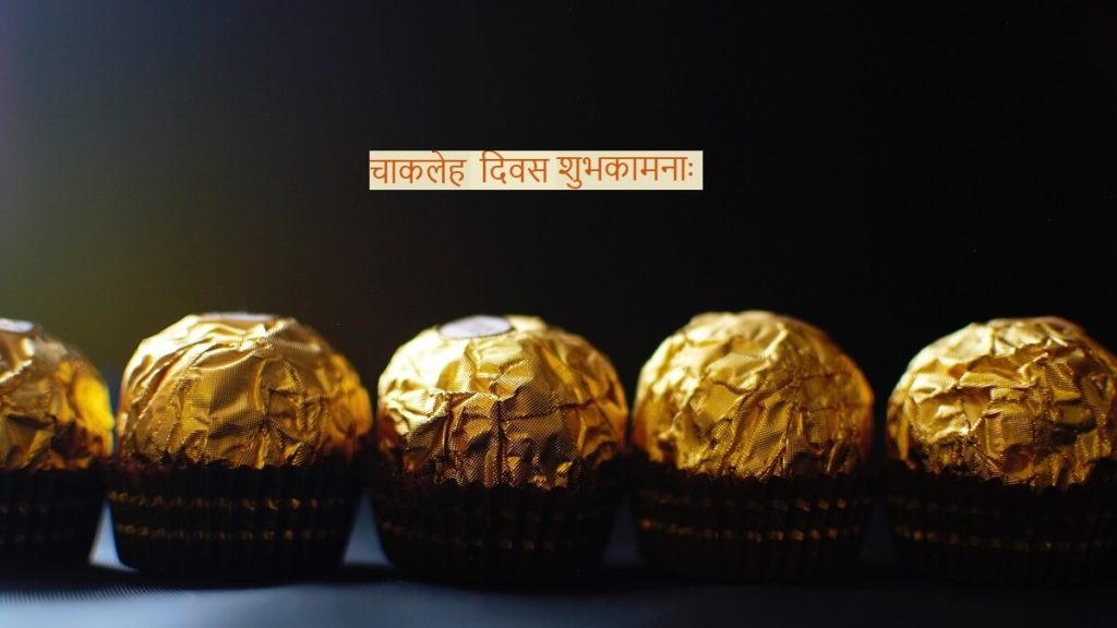 Happy Chocolate Day Images with Quotes in Sanskrit