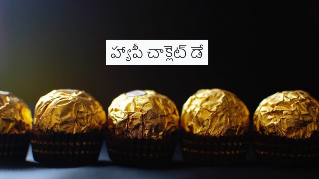 Happy Chocolate Day Images with Quotes in Telugu