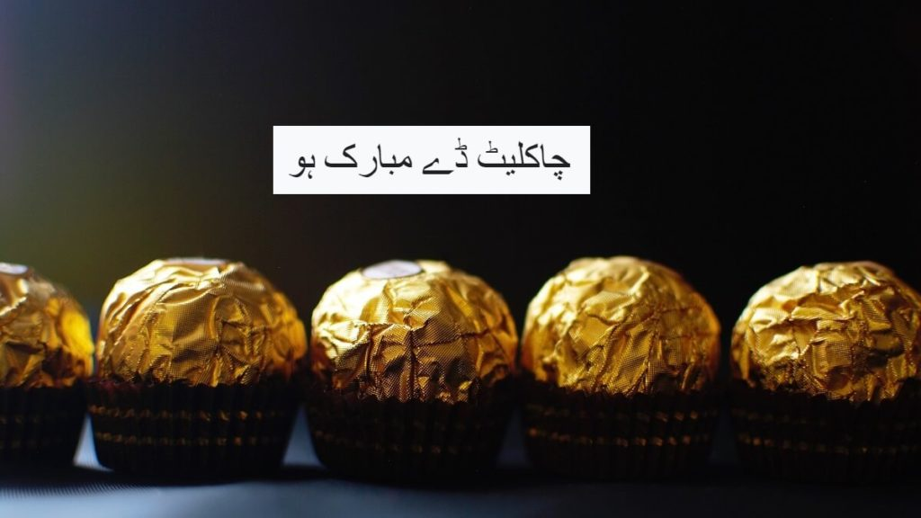 Happy Chocolate Day Images with Quotes in Urdu