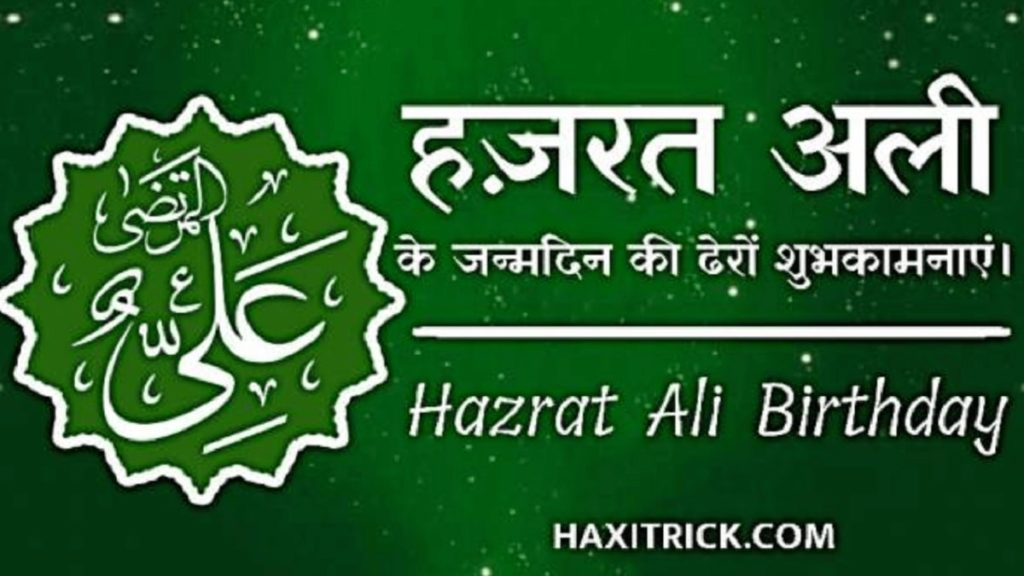 Happy Hazrat Ali's birthday Quotes wishes images in hindi