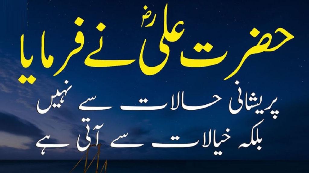 Happy Hazrat Ali's birthday Quotes wishes images in urdu